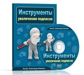 Коробка видеокурса: Инструменты Увеличения Подписок. Автор: Александр Новиков.