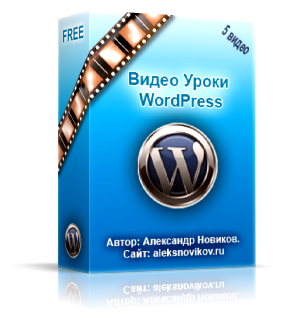 Wordpress видео уроки скачать торрент