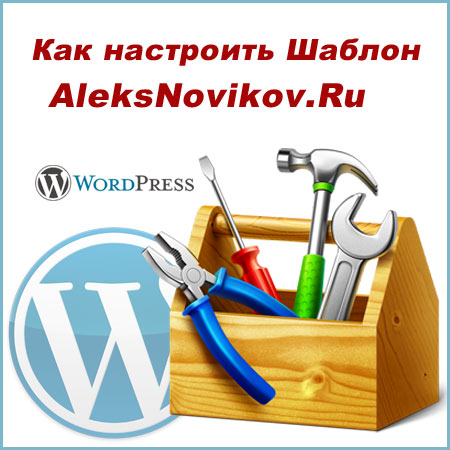 Настройка Тем WordPress от AleksNovikov.Ru