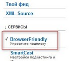 "Во вкладке «Оптимизируй» слева вы увидите, что раздел ""BrowserFriendly"" уже отмечен галочкой."