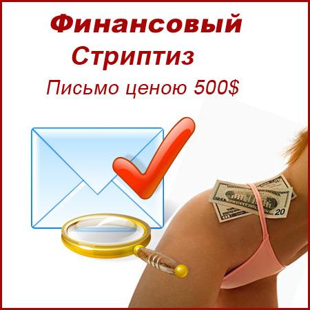 Финансовый СТРИПТИЗ или письмо за 500$.
