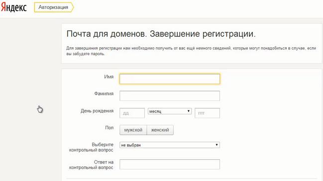 Почта яндекс корпоративная на