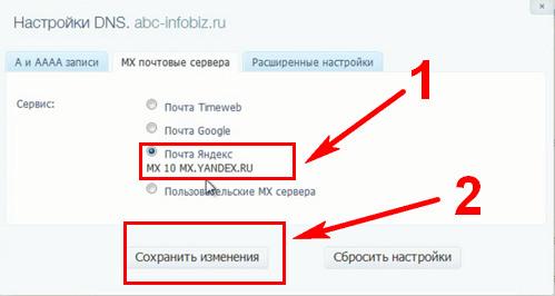Настройка dkim timeweb продвижение сайтов выезд к клиенту