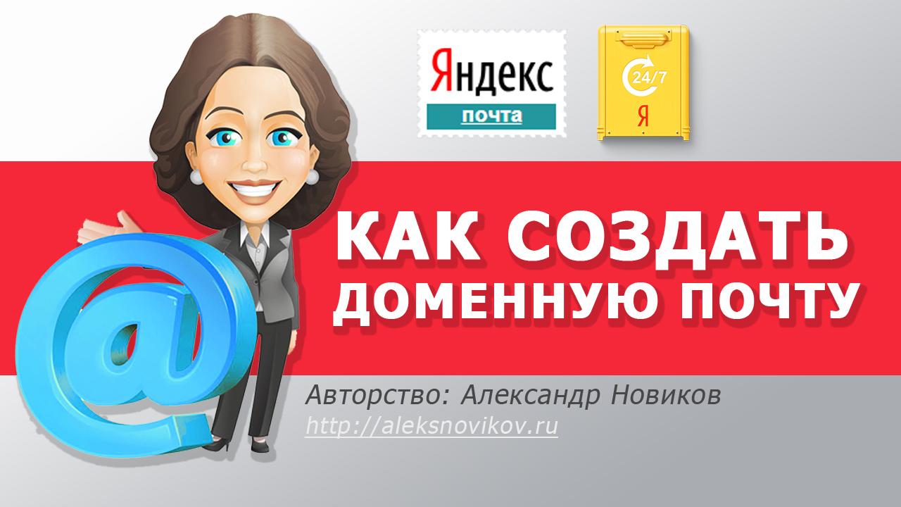 Создать сайт с доменом ru ru