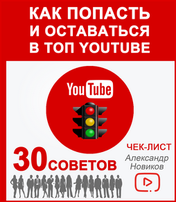 chek-list-top-youtube-250