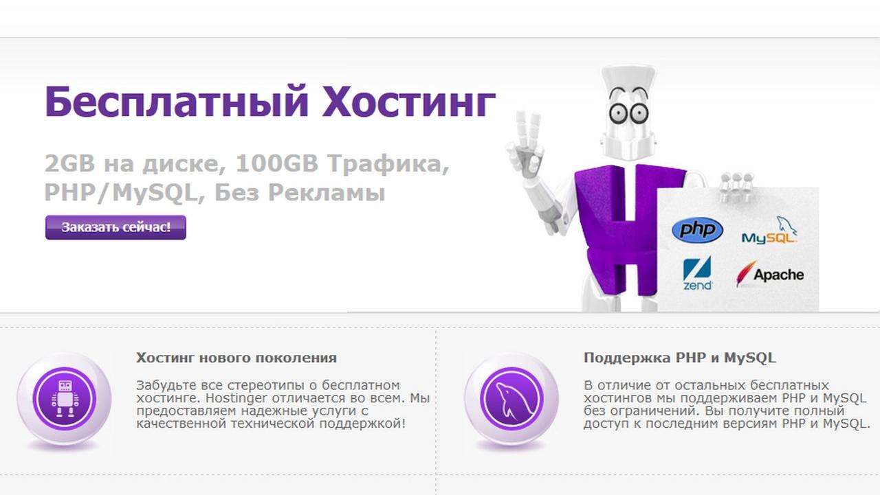 Бесплатный быстрый хостинг php бесплатный хостинг java server