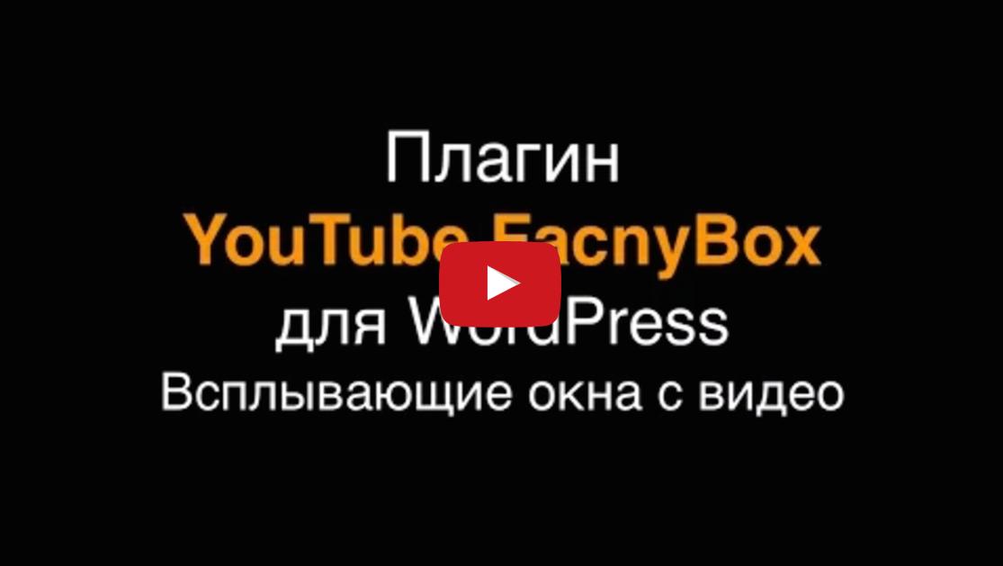 Всплывающее окно YouTube FancyBox