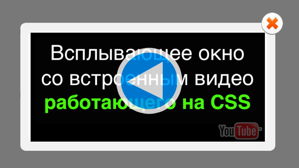 Всплывающее окно со встроенным YouTube видео с помощью CSS стилей.