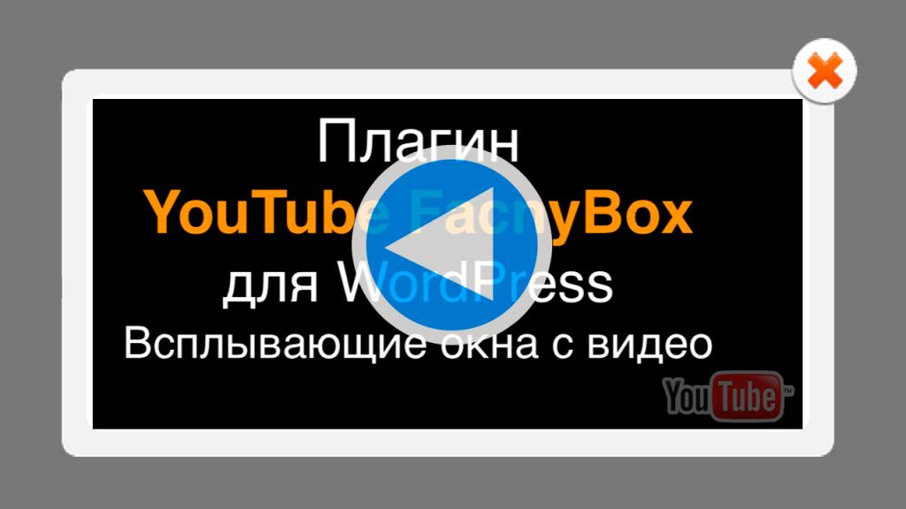 Всплывающее окно со встроенным видео с YouTube для WordPress