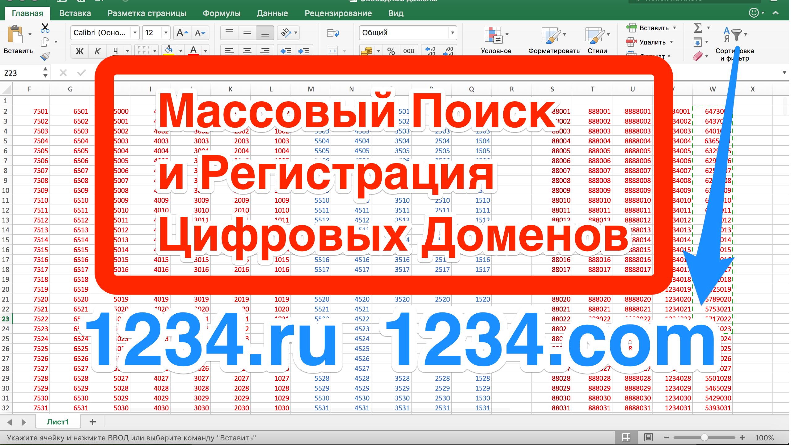 Как найти свободный цифровой домен в зоне Ru или в зоне Com
