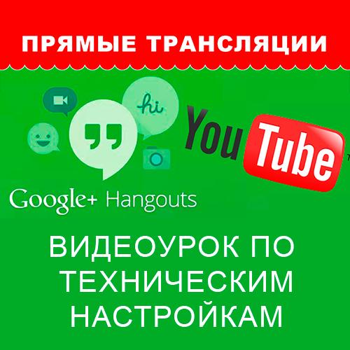 Прямые трансляции на YouTube урок