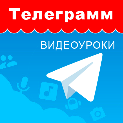 Видеоуроки по настройкам мессенджера Телеграмм