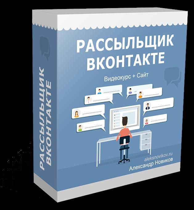 Коробка Рассыльщик ВКонтакте