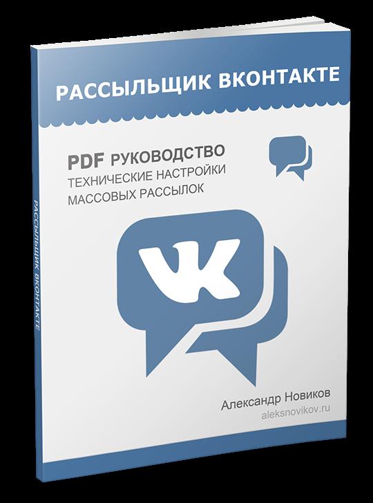 """Внешний вид PDF руководства """"Рассыльщик ВКонтакте"""", размер 102 страницы."""