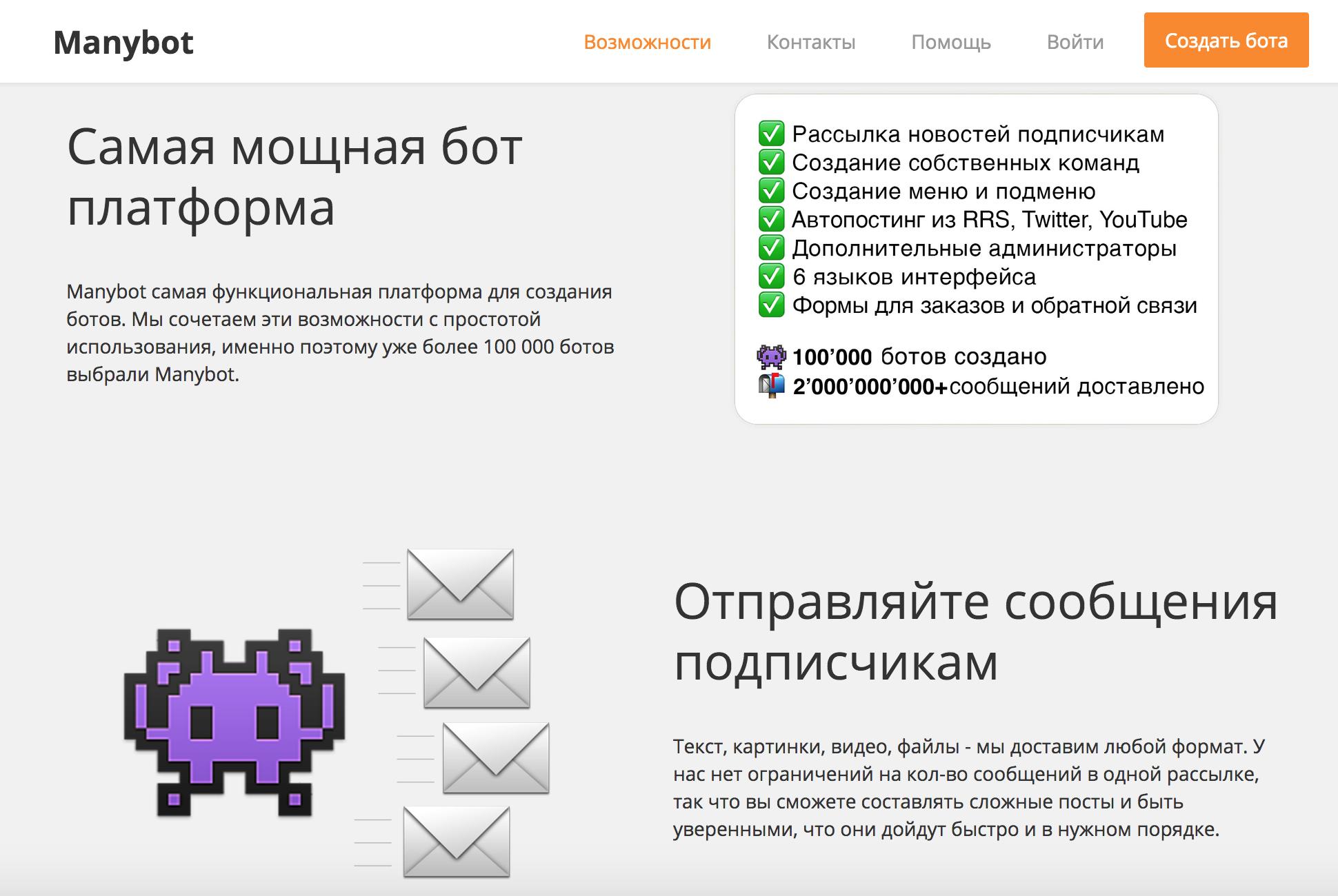 Бесплатный конструктор Manybot
