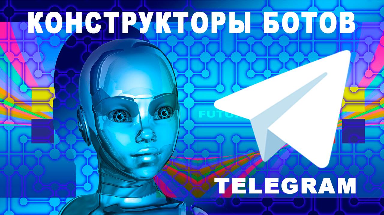Визуальные конструкторы для создания Telegram ботов.