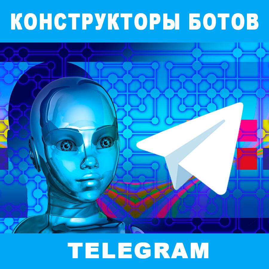 Конструкторы Telegram ботов.