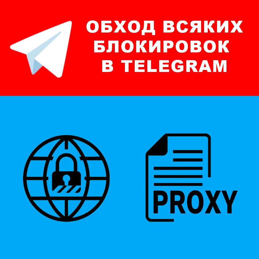 Обход Блокировок в Telegram