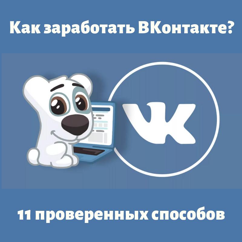 Как получить дополнительный доход через социальную сеть Вконтакте?