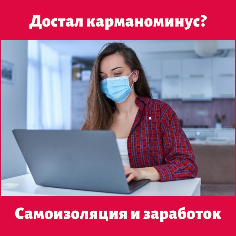 Заработок во время коронавируса.
