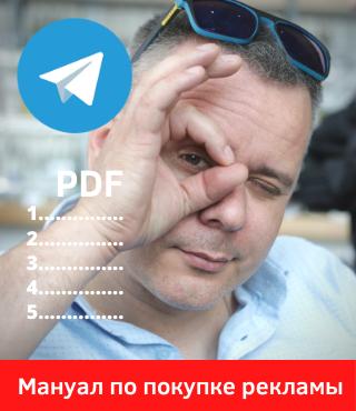 Чек-лист покупка рекламы в Telegram.