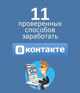 11 проверенных способов заработка ВКонтакте.