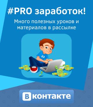 ВКонтакте рассылка PRO заработок