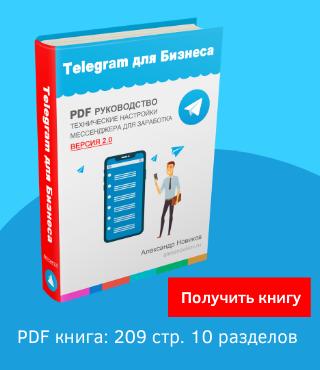 PDF книга: Telegram для Бизнеса