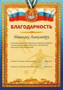 Благодарность Новикову Александру за участие в 1 Крымском форуме ассоциации спортсменов Крыма.