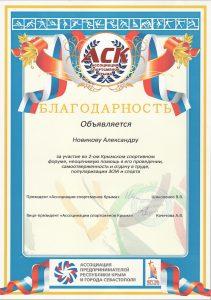 Благодарность Новикову Александру за участие во 2 Крымском форуме ассоциации спортсменов Крыма.