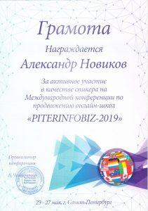 Грамота Александру новикову за выступление на конференции Питеринфобиз 2019.