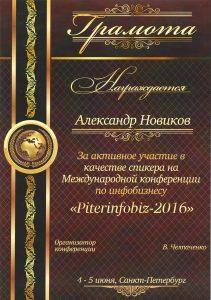 Грамота Александру Новикову за выступление на конференции Питеринфобиз 2016.