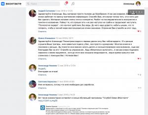 Отзывы учеников Александра Новикова в ВКонтакте