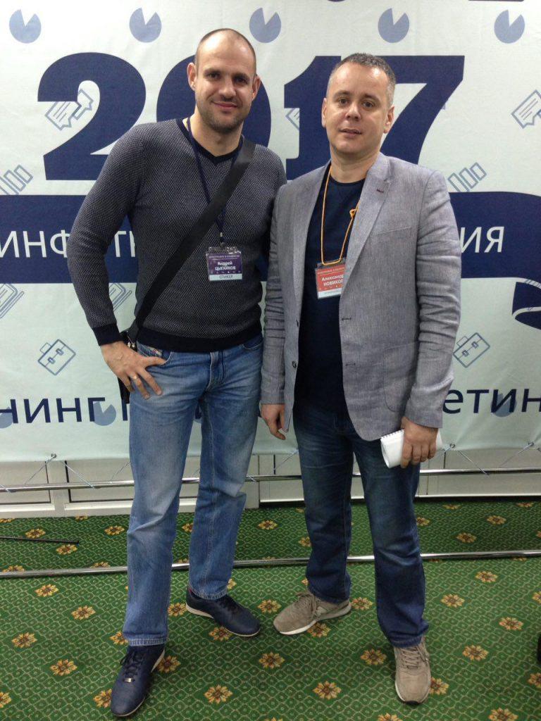 Андрей Цыганков, Александр Новиков.