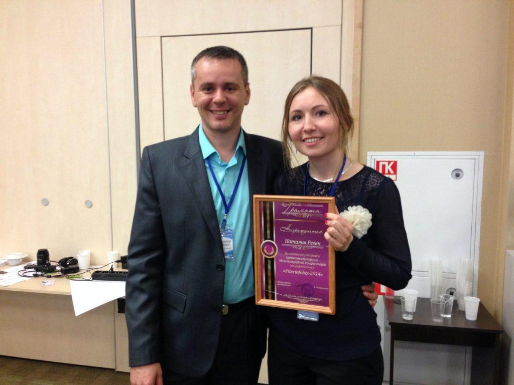 Александр Новиков, Наталья Регент (копирайтер, тренер из Германии).