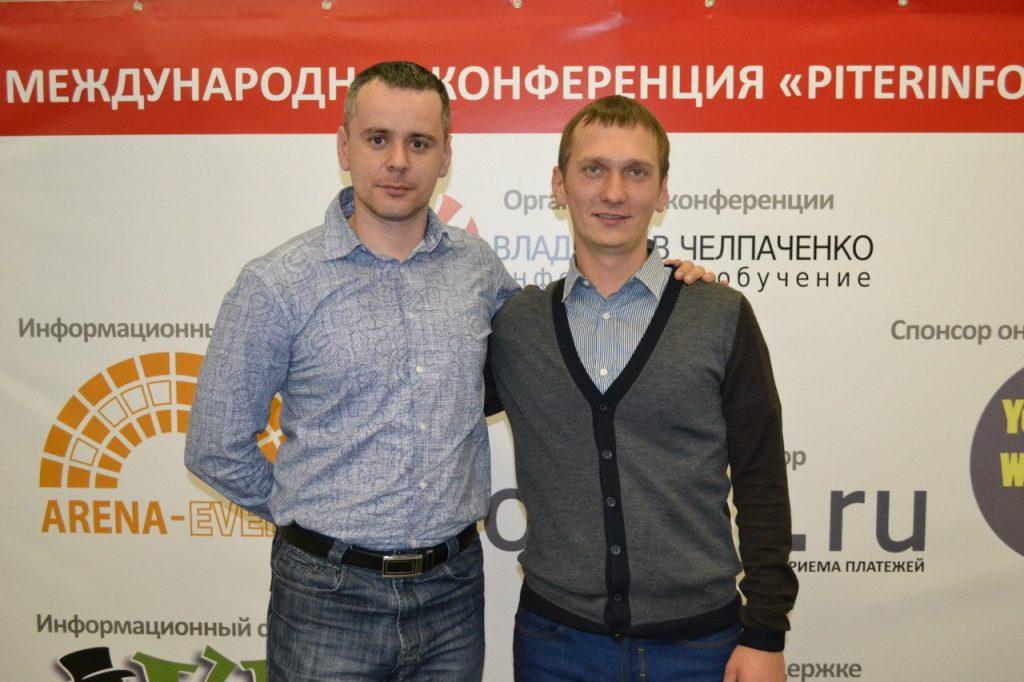 Александр Новиков, Александр Коцеруба. Совместно с Александром проводили живой тренинг в Крыму на который приглашали миллионера Лари Лойка.