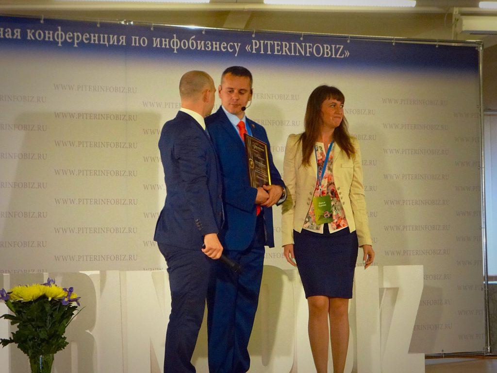 Награждение после выступления на Питеринфобиз.