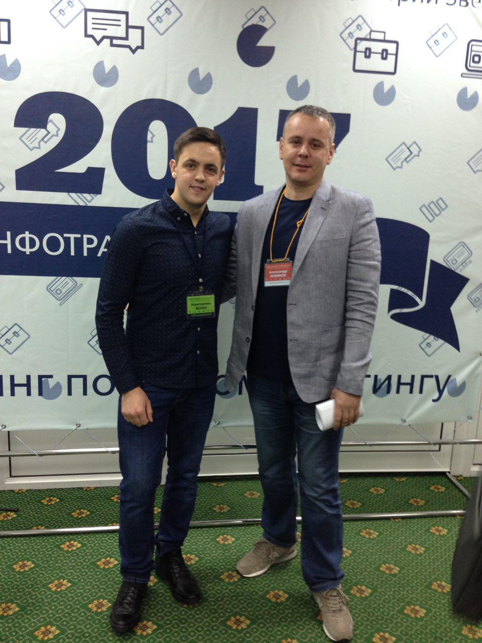Константин Белан, Александр Новиков. Костя специалист по сайтам.