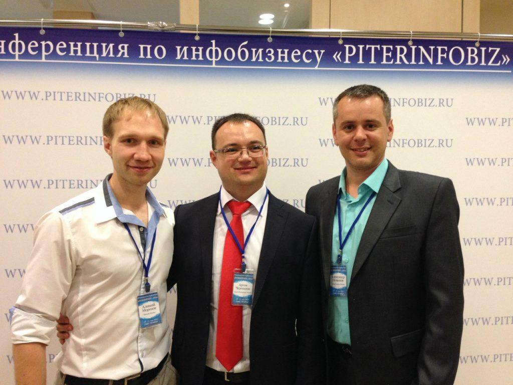 Алексей Мороз, Артем Черепанов, Александр Новиков.