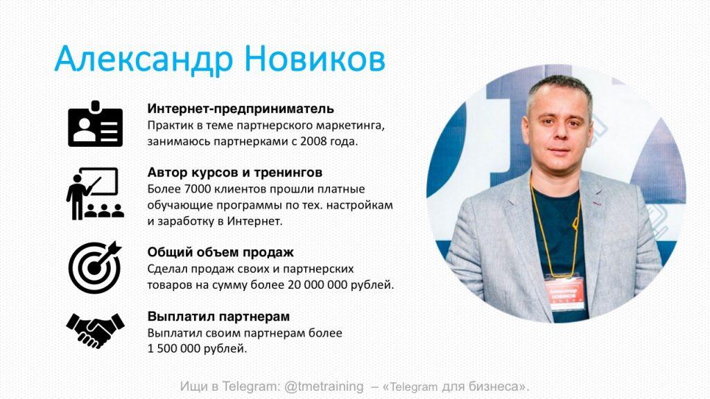 Автор «Монетизация Telegram Партнерками»