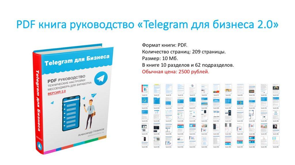 PDF книга руководство «Telegram для бизнеса 2.0».