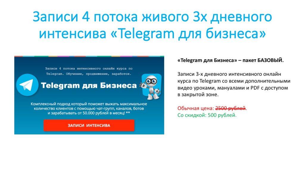 Записи 4 потока живого 3х дневного интенсива «Telegram для бизнеса».