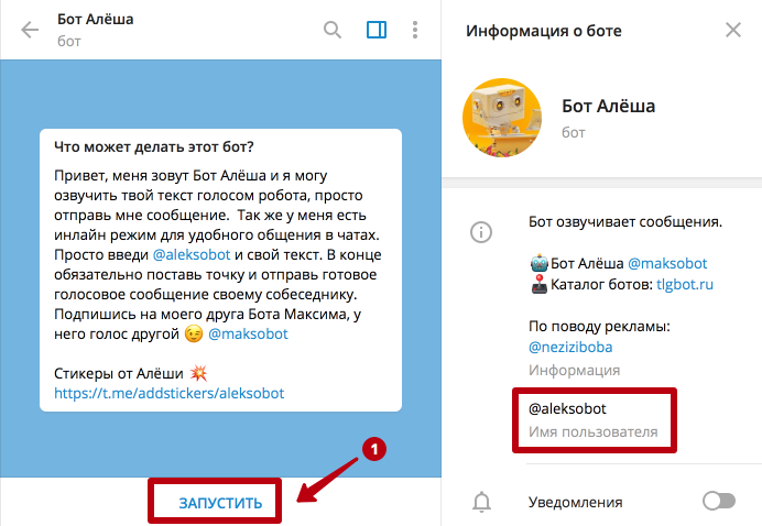 🤖 Бот Алёша который в Telegram озвучивает текстовые сообщения голосом.