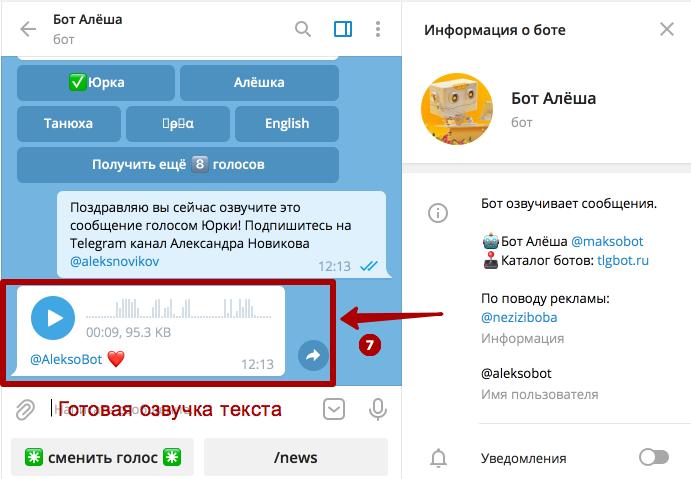 Готовое озвученное текстовое сообщение с помощью Telegram.