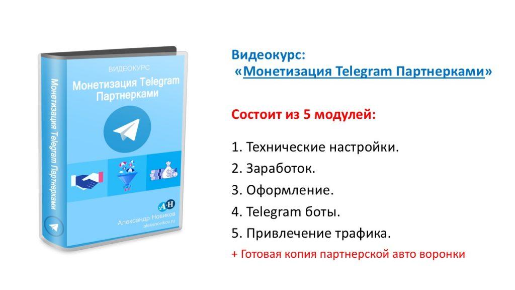 Видеокурс: «Монетизация Telegram Партнерками».