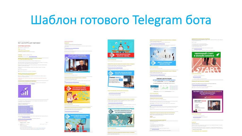 Шаблон готового Telegram бота созданного в курсе.
