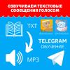 Озвучиваем текстовые сообщения голосом.