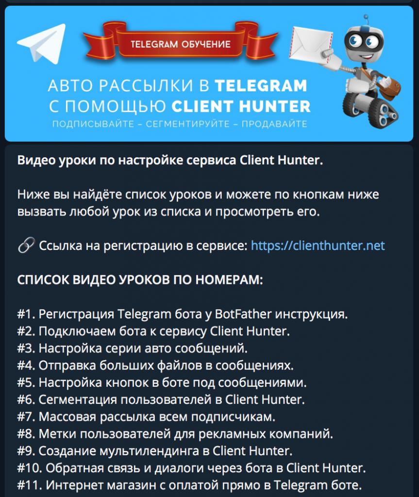Мини курс «Авто-воронки с помощью Telegram-бота».