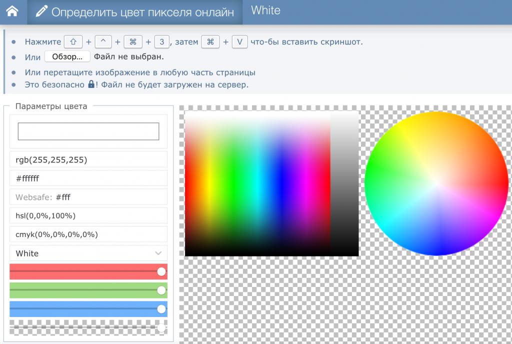 Сервис определения цвета пикселя онлайн.