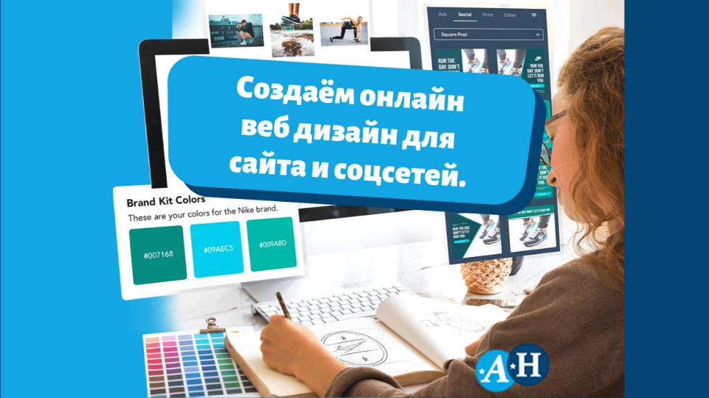 Создавать веб дизайн онлайн для сайта и социальных сетей.